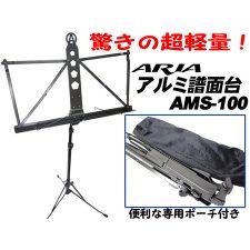 Aluminum Music Stand AMS-100
